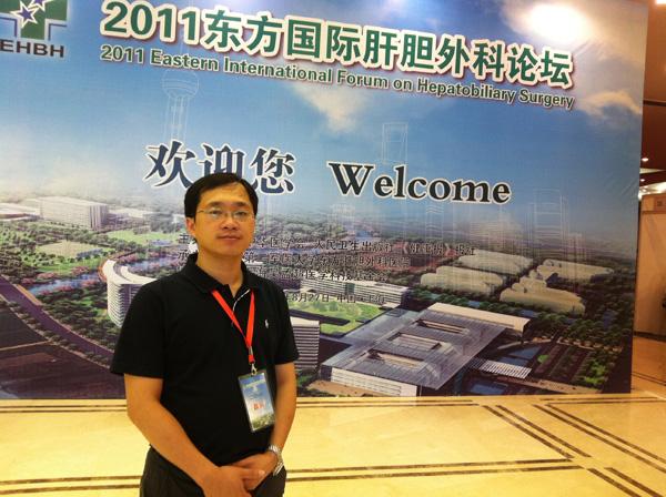 郑东海医师在2011东方国际肝胆外科论坛暨吴孟超院士90华诞会上