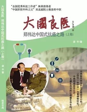 《大国良医——郑伟达中国式抗癌之路》