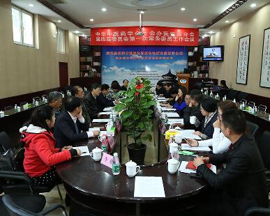 第三届发挥中西医优势互补治疗肿瘤高峰论坛在京召开