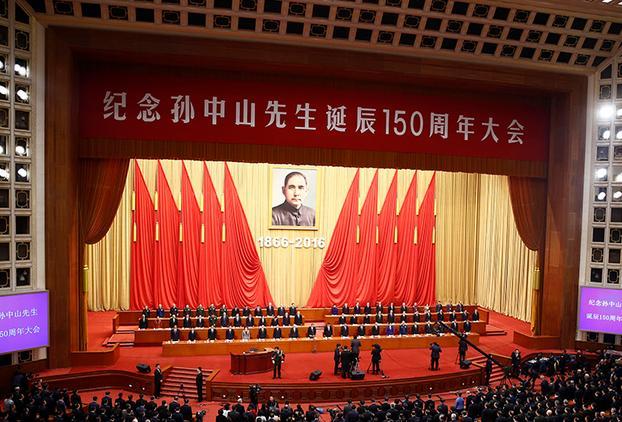 纪念孙中山先生诞辰150周年大会在京举行 郑伟达教授应邀参加会议