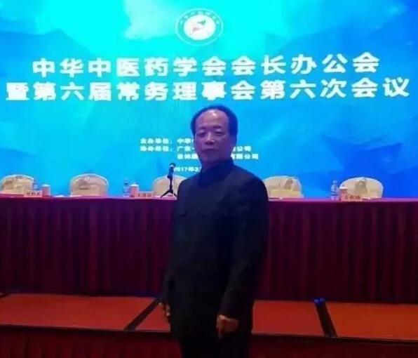 郑伟达出席中华中医药学会会长办公会议